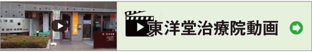 東洋堂治療院動画