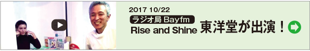 Rise and Shineに東洋堂治療院が出演